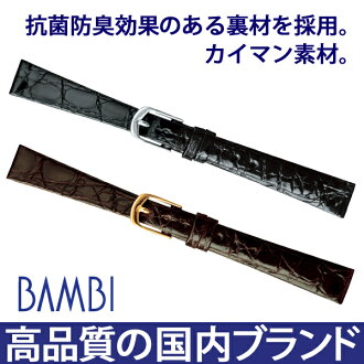 Watch belt watch watch band Caiman BANBI (Bambi) 8 mm 9 mm 10 mm 11 mm 13 mm 12 mm 14 mm 15 mm women's fs3gm