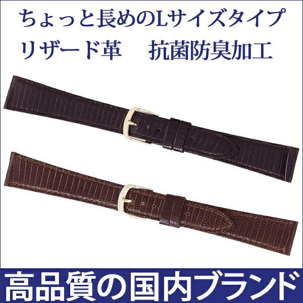 時計 ベルト 時計ベルト 腕時計ベルト 時計バンド 時計 バンド 腕時計バンド ロングサイズ Lサイズ バンビ リザード メンズ 16mm 17mm 18mm 19mm 20mm 送料無料 BTA251
