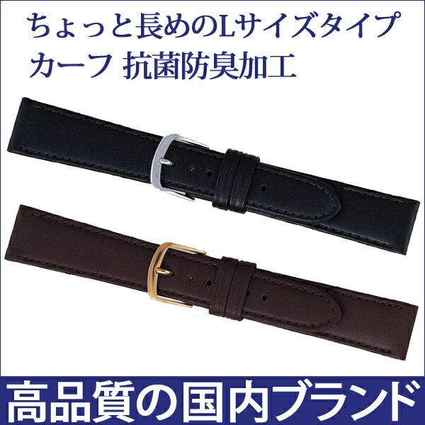 時計 ベルト 時計ベルト 腕時計ベルト 時計バンド 時計 バンド 腕時計バンド ロングサイズ Lサイズ バンビ カーフ メンズ 16mm 17mm 18mm 19mm 20mm 22mm BCA003