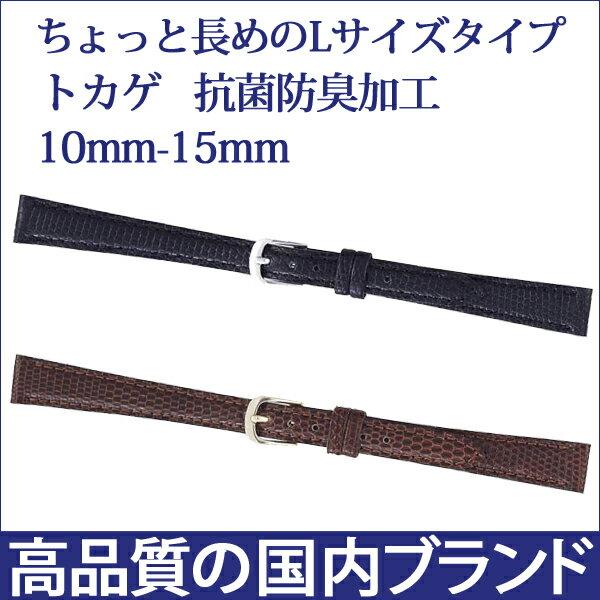 時計 ベルト 時計ベルト 腕時計ベルト 時計バンド 時計 バンド 腕時計バンド ロングサイズ バンビ トカゲ Lサイズ レディース 10mm 11mm 12mm 13mm 14mm 15mm BTA551
