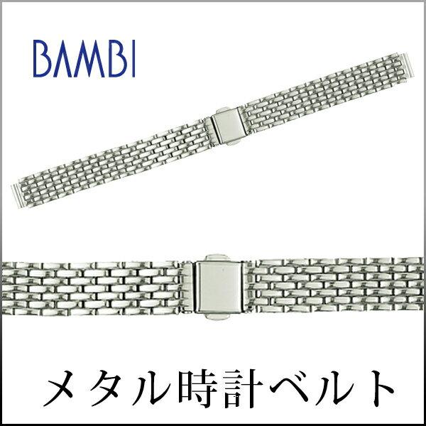 時計 ベルト 時計ベルト 腕時計ベルト 時計バンド 時計 バンド 腕時計バンド バンビ メタル 金属 レディース シルバー BSB5525S 10mm 11mm 12mm 13mm 14mm