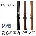 時計 ベルト 時計ベルト 腕時計ベルト 時計バンド 時計 バンド 腕時計バンド BC745 バンビ カーフ レディース 10mm 11…