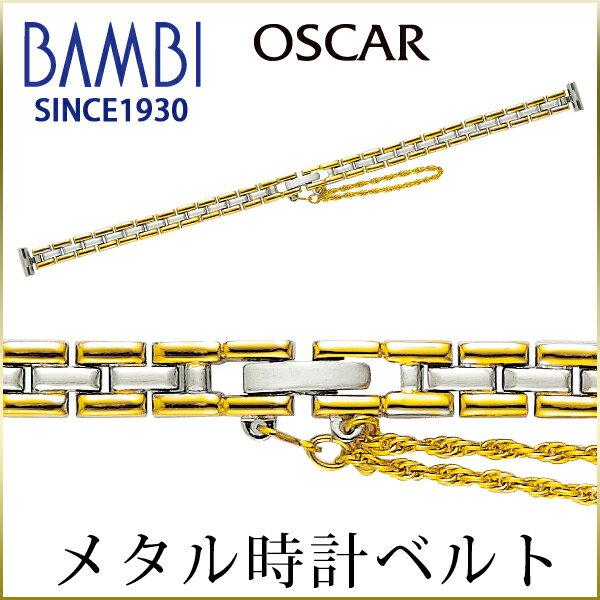 時計ベルト 時計バンド バンビ メタル 金属 オスカー レディース コンビ OBY5089ST 8mm 9mm 10mm 腕時計ベルト 腕時計バンド 時計 ベルト 時計 バンド