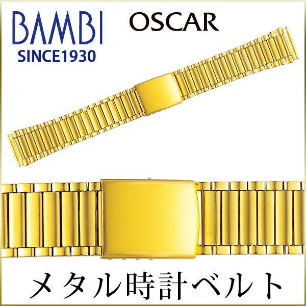 時計ベルト 時計バンド バンビ メタル 金属 オスカー メンズ ゴールド OSB4014G 18mm 19mm 20mm 21mm 22mm 腕時計ベルト 腕時計バンド 時計 ベルト 時計 バンド