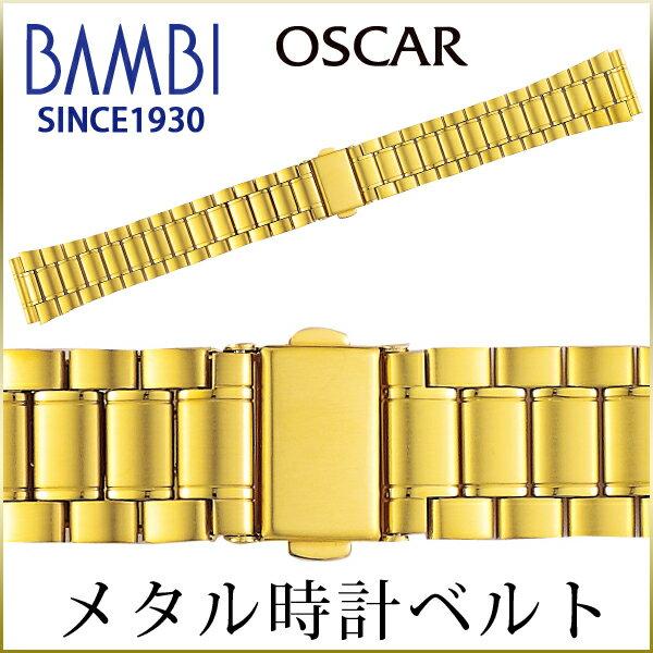 時計ベルト 時計バンド バンビ メタル 金属 オスカー メンズ ゴールド OSB4112G 18mm 19mm 20mm 21mm 22mm 腕時計ベルト 腕時計バンド 時計 ベルト 時計 バンド