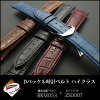 Repelling sweat and water repellent water watch belt watch band D buckle watch belt Bambi Scotch Guard high-class leather type press BKM053 with ZS0007