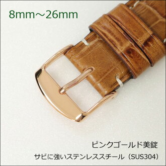 Clock belt clock band Bambi made of pink gold Rose gold beauty lock buckle stainless steel