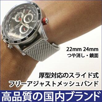 Watch belt watch Bambi mesh sliding universal belt 22 mm belt watch / clock band BSN1212S fs3gm watch for men