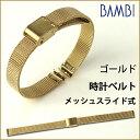 時計ベルト 時計バンド バンビ メッシュスライド式 メタル レディース ゴールド BSN5905G/BSN5906G/BSN5902G 8mm 9mm …