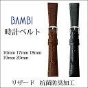 時計 ベルト 時計ベルト 腕時計ベルト 時計バンド 時計 バンド 腕時計バンド BT0020 バンビ リザード 16mm 17mm 18mm …