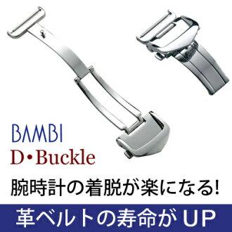 Watch belt watch band D buckle leather belt for buckle ( 3 folding push buckle silver ) 10 mm 12 mm 14 mm 16 mm 18 mm 20 mm