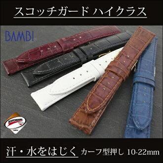 Flip the watch belt watch band sweat! Scotchgard leather belt high-class ( 16 mm 17 mm 18 mm 19 mm 20 mm 21 mm 22 mm ) Bambi calf embossed mens watch belt watch band / Black, Brown, Navy Blue, wine /BKM53 fs3gm