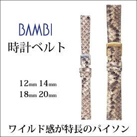 時計 ベルト 時計ベルト 腕時計ベルト 時計バンド 時計 バンド 腕時計バンド バンビ エルセ パイソン メンズ レディース ベージュ 12mm 14mm 18mm 20mm SAA002