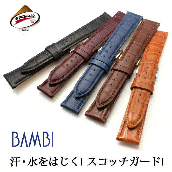 時計 ベルト 時計 バンド 時計ベルト 時計バンド バンビ社製腕時計ベルト スコッチガード 牛革型押し時計ベルト bkm051 BAMBI時計ベルト 腕時計ベルト 時計 ベルト 時計 バンド