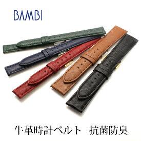 時計 ベルト 時計ベルト 腕時計ベルト 時計バンド 時計 バンド 腕時計バンド 牛革 カーフ メンズ レディース 抗菌防臭 BCA610 BCA110