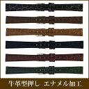 時計ベルト 牛革型押し レディース 腕時計ベルト 腕時計バンド 時計 ベルト 時計 バンド エナメル加工 BKA033