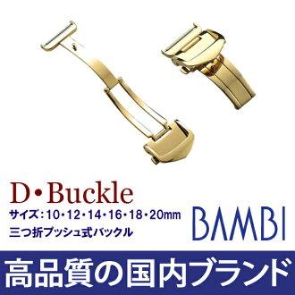 Watch belt watch band D buckle leather belt for buckle ( 3 folding push buckle gold ) 10 mm 12 mm 14 mm 16 mm 18 mm 20 mm fs3gm