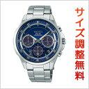 セイコー ワイアード SEIKO WIRED ソーラー 腕時計 メンズ アポロ APOLLO クロノグラフ AGAD070 【お取り寄せ商品】
