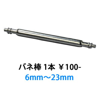 Watch belt watch band watch band watch-belt parts stainless spring bar one from you buy OK! Ф 1.2-Ф 1.6 BNB001