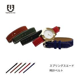 a9f4412c22 時計 ベルト 時計ベルト 腕時計ベルト 時計バンド 時計 バンド 腕時計バンド スプリングスエード 牛革 引き