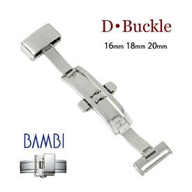 時計 ベルト 時計ベルト 腕時計ベルト 時計バンド 時計 バンド 腕時計バンド バックル Dバックル レザーベルト用Dバックル 両プッシュ式Dバックル シルバー バンビ 両プッシュ式Dバックル 16mm 18mm 20mm ZS010