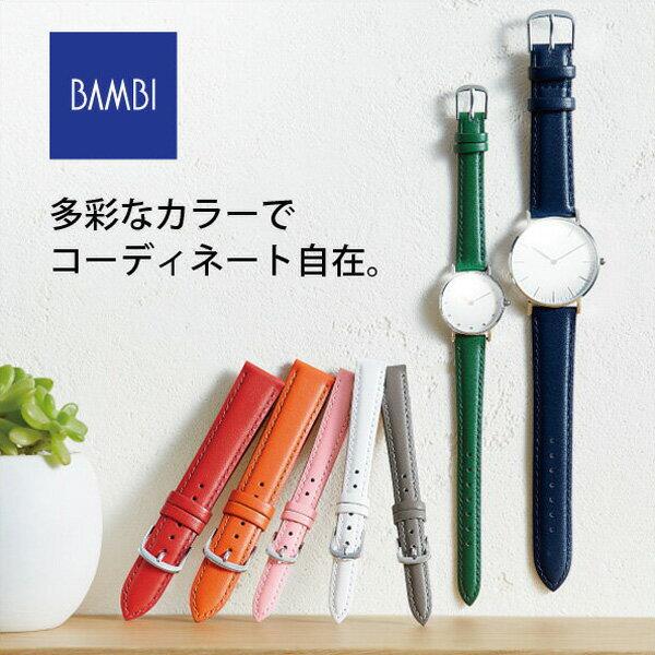 時計 ベルト 時計ベルト 腕時計ベルト 腕時計 ベルト スムース 牛革 カラー メンズ レディース 08mm 09mm 10mm 11mm 12mm 13mm 14mm 16mm 17mm 18mm 19mm 20mm 腕時計バンド 腕時計 バンド 時計バンド 時計 バンド BCA050