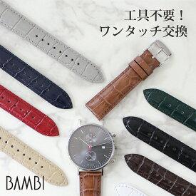 時計 ベルト 時計ベルト 腕時計ベルト 腕時計 ベルト 牛革 型押し クイックレバー メンズ レディース 10mm 11mm 12mm 13mm 14mm 16mm 17mm 18mm 19mm 20mm 22mm 腕時計バンド 腕時計 バンド レバータイプ BKL040