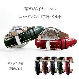 バンビ 時計 ベルト 時計ベルト 腕時計ベルト 時計バンド 時計 バンド 腕時計バンド 馬革 メンズ コードバン SUA015 SUA016