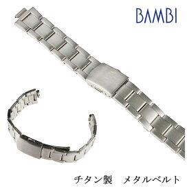 時計ベルト メタル 金属 メンズ時計ベルト シルバー チタン 腕時計ベルト 腕時計バンド 時計 ベルト 時計 バンド BTB1232N