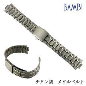 時計ベルト メタル 金属 メンズ時計ベルト シルバー チタン 腕時計ベルト 腕時計バンド 時計 ベルト 時計 バンド BTB1233N