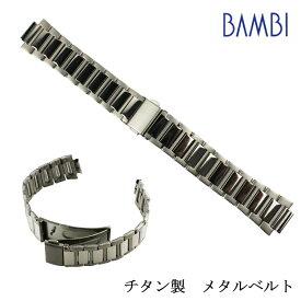 時計ベルト メタル 金属 メンズ時計ベルト シルバー チタン 腕時計ベルト 腕時計バンド 時計 ベルト 時計 バンド BTB1234N