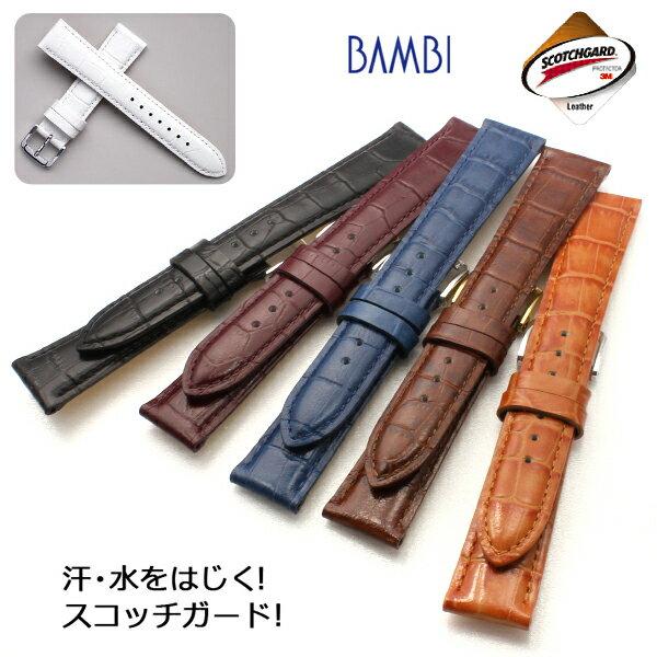 時計 ベルト 時計ベルト 腕時計ベルト 時計 バンド 時計バンド 腕時計バンド バンビ メンズ レディース スコッチガード 牛革型押し BKM051