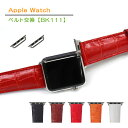 アップルウォッチ バンド applewatch バンド BK111 牛革型押し アップルウォッチ用交換ベルト 時計ベルトにアダプターをつけた状態でお届けいたします
