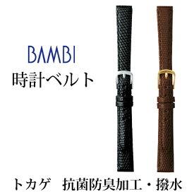 時計 ベルト 時計ベルト 腕時計ベルト 時計バンド 時計 バンド 腕時計バンド バンビ トカゲ レディース 10mm 11mm 12mm 13mm 14mm 15mm 【BTA520】