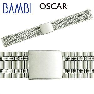 時計 ベルト 時計ベルト 腕時計ベルト 時計バンド 時計 バンド 腕時計バンド バンビ メタル 金属 オスカー メンズ シルバー OSB4020S 16mm 17mm 18mm 19mm 20mm
