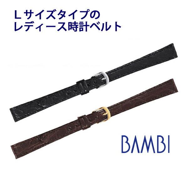 時計 ベルト 時計ベルト 腕時計ベルト 時計バンド 時計 バンド 腕時計バンド ロングサイズ バンビ カイマン ツヤあり Lサイズ レディース 10mm 11mm 12mm 13mm 14mm 15mm BWA551