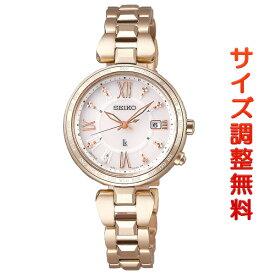 セイコー ルキア SEIKO LUKIA 電波 ソーラー 腕時計 レディース 綾瀬はるか 着用モデル レディダイヤ Lady Diamond SSQV058 正規品