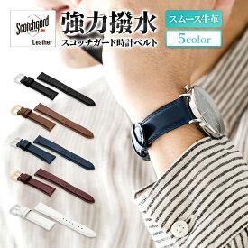 【スコッチガード】バンビ 牛革時計ベルト メンズ レディース 腕時計ベルト 時計バンド 時計 バンド 時計ベルト 時計 ベルト 10〜20mm BCM001