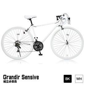 ロードバイク Grandir Sensitive グランディールセンシティブ 組立必需品 ブラック ホワイト スチール [送料無料] [12時までのご注文で即日発送]