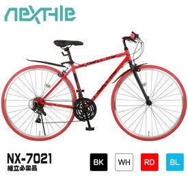 クロスバイク 自転車 NEXTYLE ネクスタイル NX-7021 組立必需品 700c(約26インチ) ブラック ホワイト レッド スカイブルー [送料無料]