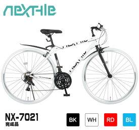 クロスバイク NEXTYLE ネクスタイル NX-7021 完成品 ブラック ホワイト レッド スカイブルー [送料無料]