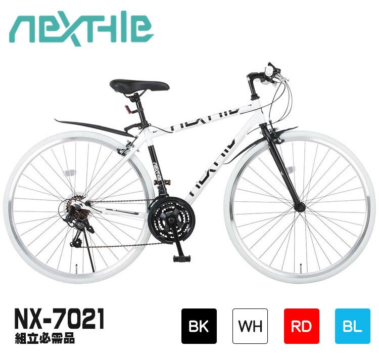 クロスバイク NEXTYLE ネクスタイル NX-7021 組立必需品