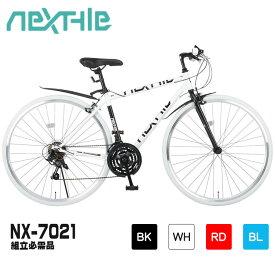NEXTYLE ネクスタイル クロスバイク 自転車 NX-7021 組立必需品 700C(約26インチ) ブラック ホワイト レッド スカイブルー [12時までのご注文で即日出荷] [送料無料]