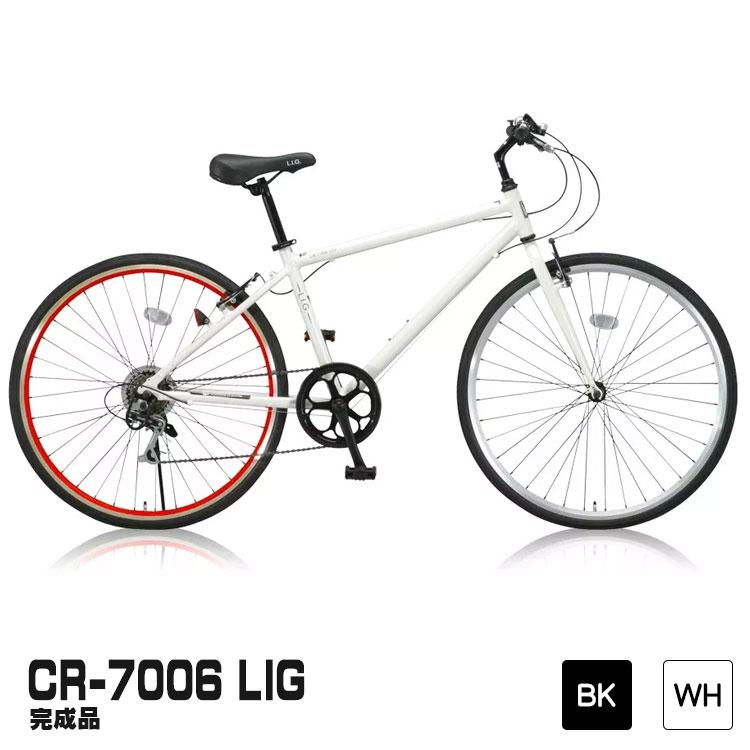 クロスバイク CR-7006 LIG 完成品