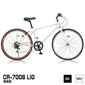 クロスバイク CR-7006 LIG 完成品 [送料無料]