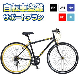 自転車盗難補償サポートプラン付き クロスバイク LIG MOVE リグムーヴ 組立必需品 ブラック ホワイト ブルー レッド ネイビー 防犯登録付き