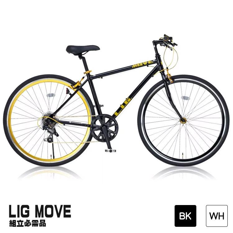 クロスバイク LIG MOVE リグムーヴ 組立必需品