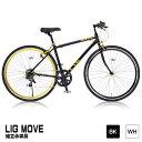 【クーポン使用で1000円オフ】 セール品 クロスバイク LIG MOVE リグムーヴ 組立必需品