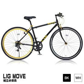 クロスバイク LIG MOVE リグムーヴ 組立必需品 ブラック ホワイト 700×28C アルミフレーム [送料無料] [12時までのご注文で即日発送]