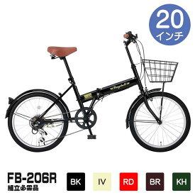 【土曜日曜も休まず発送】 自転車 折りたたみ自転車 組立必要品 20インチ シマノ6段変速 Raychell レイチェル FB-206R ブラック ブラウン アイボリー グリーン レッド スチールフレーム